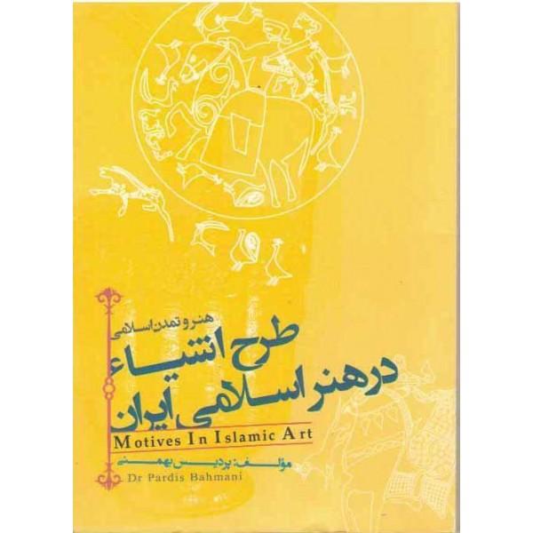 مقدمهای بر طرح اشیا در هنر اسلامی ایران هنر و تمدن اسلامی