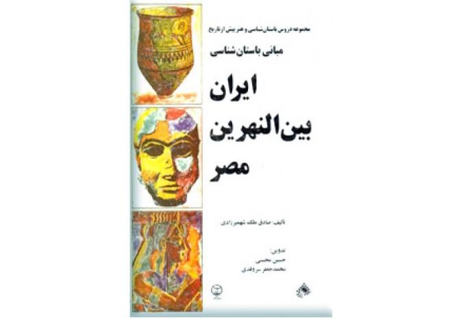 مبانی باستانشناسی ایران، بین النهرین، مصر