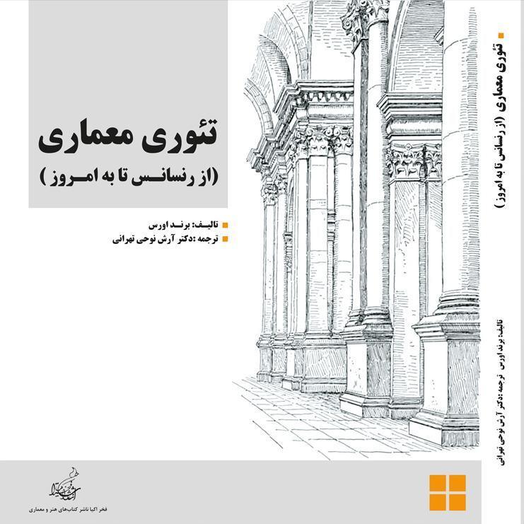 کتاب تئوری معماری جلد دوم